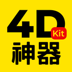 4DKit Live Results (4D神器)