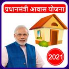 आवास योजना की नई सूची 2021-22 Awas Yojana