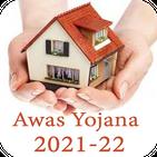 आवास योजना नई सूची  2021-22 - Awas Yojna List