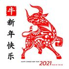 农历新年贴纸 2021 WAStickerApps