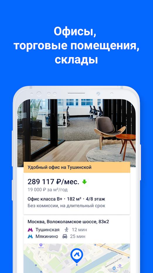 Screenshots - Циан. Недвижимость: квартиры, новостройки, ипотека