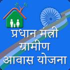 Guide awas yojana - आवास योजना की नई सूची 2020-21
