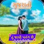 Gujarati Lyrical Video Status Maker