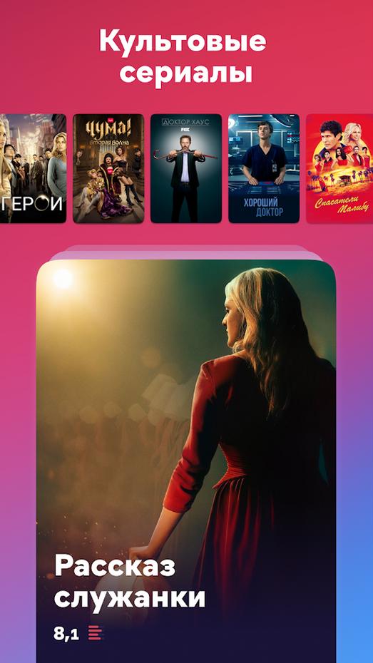 Screenshots - ivi - фильмы, сериалы, мультфильмы