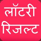 Lottery Result Hindi