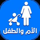 موسوعة الأم والطفل