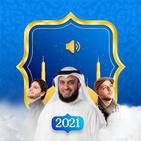 New Islamic Ringtones 2021 - Nasheed islamic