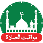 Prayer Times 360: Muslim Azan & Namaz (Salah) Time
