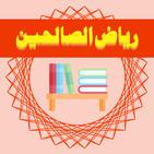 Riaz-Us-Saliheen