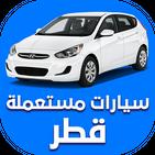 سيارات مستعملة للبيع في قطر