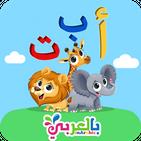 تعليم الحروف بالعربي للاطفال Arabic alphabet kids