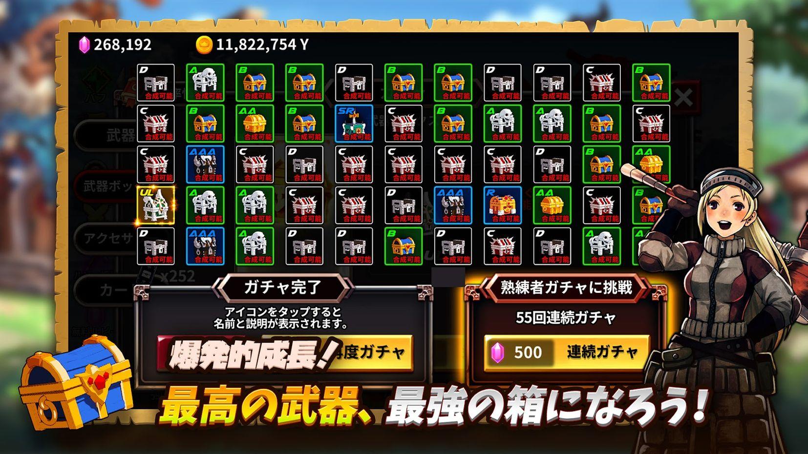 Screenshots - 箱にされた勇者 - 放置系RPG