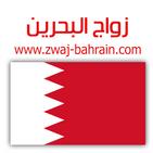 زواج البحرين Zwaj-Bahrain
