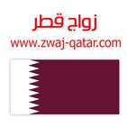 زواج قطر Zwaj-Qatar